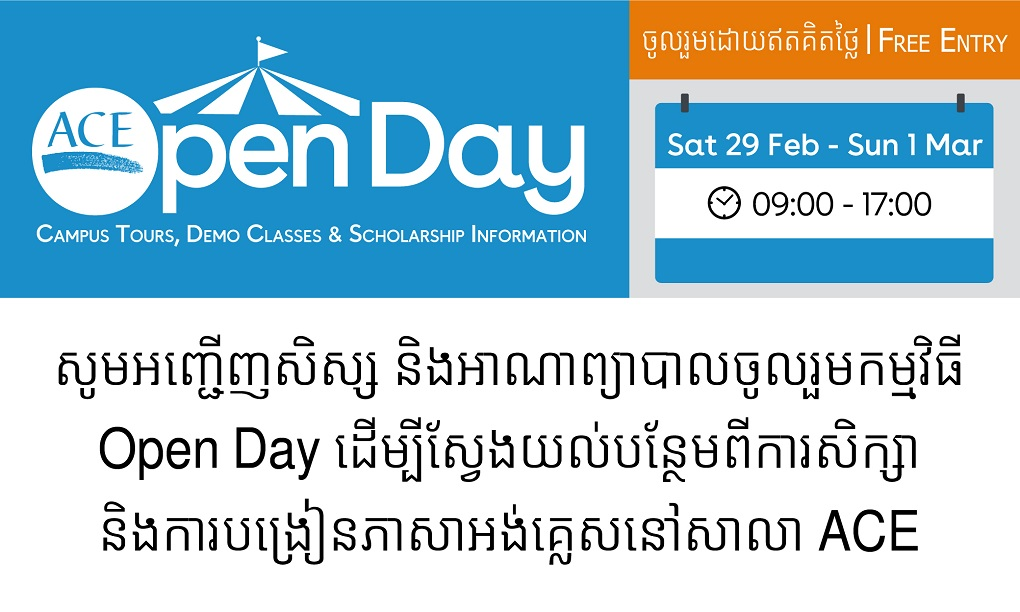 ACE Open Day